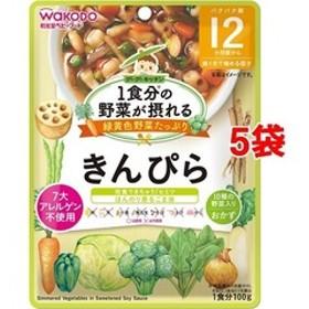 和光堂 1食分の野菜が摂れるグーグーキッチン きんぴら 12か月頃 (100g*5コセット)