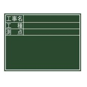 【最大1000円OFFクーポン利用可能】4960910770591 シンワ 黒板木製 横D 450X600 77059【期間:3/23 10:00~3/28 9:59】