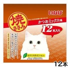 いなば 焼ささみ かつおミックス味 12本 キャットフード おやつ 関東当日便