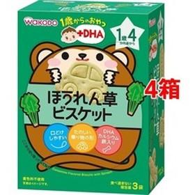 1歳からのおやつ+DHA ほうれん草ビスケット (30g(10g*3袋入)*4コセット)
