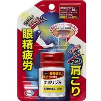 【第3類医薬品】ナボリンS(セルフメディケーション税制対象) (21錠)