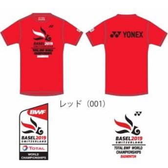 ヨネックス ユニドライTシャツ「バドミントン世界選手権2019」(YOB19280-001)[YONEX MS ユニセックス]