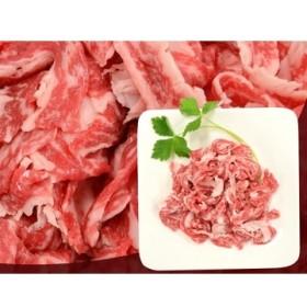 鳥山畜産食品 【群馬】赤城牛切り落としメガ盛り1kg(小分け)