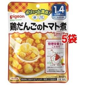 ピジョンベビーフード 1食分の鉄Ca 鶏だんごのトマト煮 (120g*5コセット)