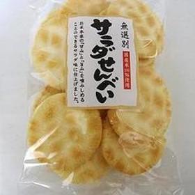 喜多山製菓 無選別サラダせんべい 150g