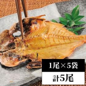 沼津まるごと 金目鯛の干物 5袋