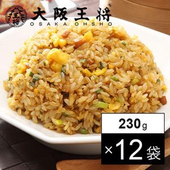 大阪王将 炒めチャーハン 230g×12袋