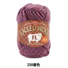 秋冬毛糸 『EXCEED WOOL FL(エクシードウール合太) 250番色』 Hamanaka ハマナカ