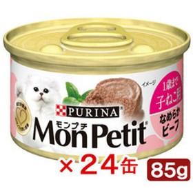 モンプチ セレクション 1P 子ねこ用 ビーフのやわらか仕上げ 85g 猫フード 幼猫 24缶入 関東当日便