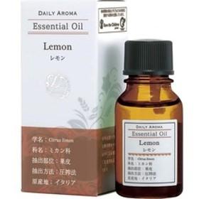 デイリーアロマ エッセンシャルオイルL レモン (10mL)