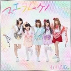 マエヲムケ! (銀盤) 12cmCD Single