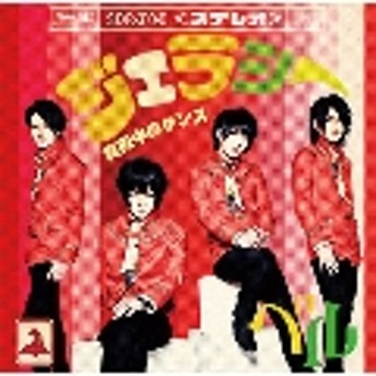 ジェラシー 12cmCD Single