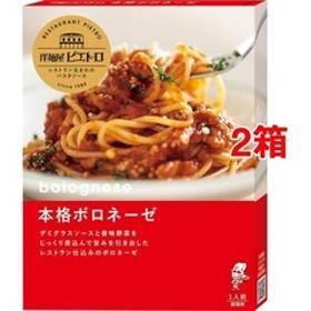 洋麺屋ピエトロ 本格ボロネーゼ (130g*2コセット)