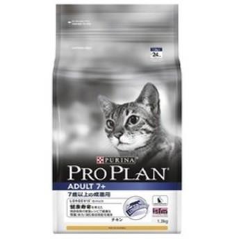 dポイントが貯まる・使える通販| プロプラン キャット 7歳以上の成猫用 チキン (1.3kg) 【dショッピング】 キャットフード おすすめ価格