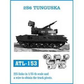 フリウルモデル 1/35 2S6Mツングースカ対空自走砲 履帯【ATL-153】 ディテールアップパーツ MS ATL-153 2S6Mツ 【返品種別B】
