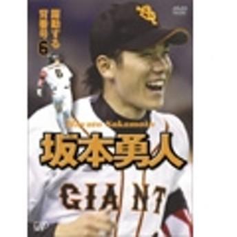 坂本勇人 躍動する背番号6 DVD