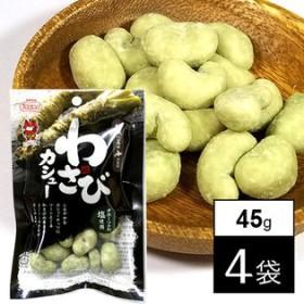 【45g×4袋】北豆匠 わさびカシュー
