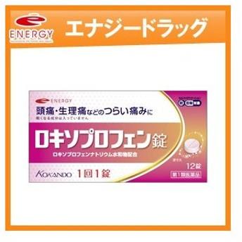 【第1類医薬品】エナジー ロキソプロフェン錠 12錠【ピンク箱】薬剤師の確認後の発送です。 ※セルフメディケーション税制対象商品