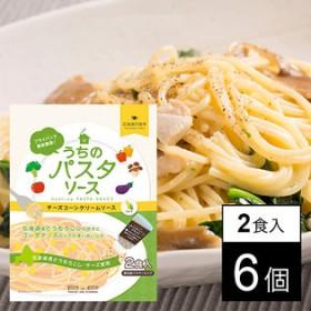北海道の食卓北海道うちのパスタソース チーズコーンクリームソース