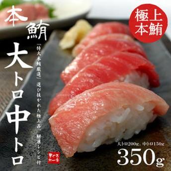 dポイントが貯まる・使える通販| 【計約350g入】極上本マグロ大トロ・中トロセット [[大中セット] 【dショッピング】 魚介類 その他 おすすめ価格
