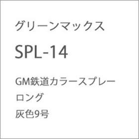グリーンマックス SPL-14 GM鉄道カラースプレーロング 灰色9号 GM SPロング14 【返品種別B】