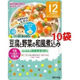 和光堂 グーグーキッチン 豆腐と野菜の和風煮込み 12ヵ月 (80g*10コセット)