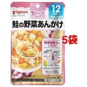 ピジョンベビーフード 食育レシピ 鮭の野菜あんかけ (80g*5コセット)