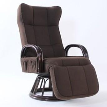 高座椅子 回転式 ラタン オットマン付 ハイバック 肘掛け リクライニング 幅60cm ブラウン 21300028 BR 【予約】9月下旬から月末出荷予定