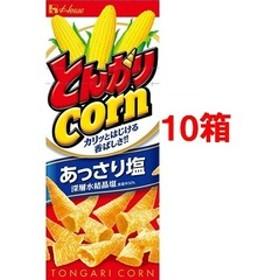 とんがりコーン あっさり塩 (75g*10コセット)