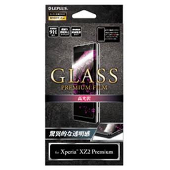 MS Products Xperia XZ2 Premium (SO-04K/SOV38)用 液晶保護ガラスフィルム 平面保護 高光沢/0.33mm LEPLUS(ルプラス)「GLASS PREMIUM FILM」 LP-XZ2PFG 【返品種別A】