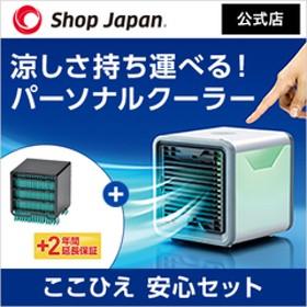 ここひえ 安心セット【販売元:ショップジャパン】CCH00 現在商品のお届けまでにお時間がかかっております。ご案内のお届け目安よりもさらに3日前後お待たせする場合がございます。