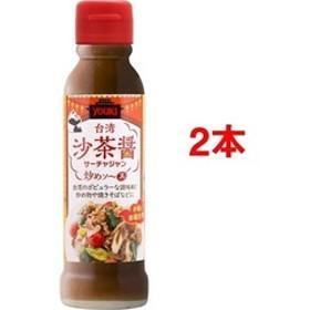 台湾沙茶醤炒めソース (130g*2本セット)