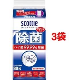 スコッティ ウェットティシュー 除菌 アルコールタイプ つめかえ用 (80枚入*3コセット)