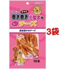 サンライズ ゴン太のササミ巻き巻き 小型犬用 チーズ (10本入*3コセット)