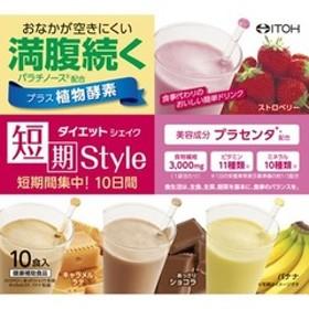 短期スタイル ダイエットシェイク (10包)
