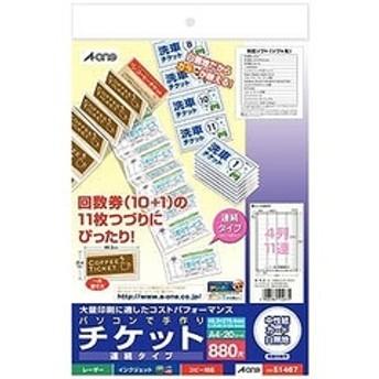 エーワン パソコンで手作りチケット 4列11連 連続タイプ(A4・20シート) 51467