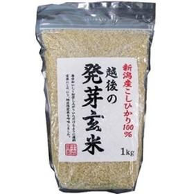 越後の発芽玄米(新潟産コシヒカリ100%) (1kg)