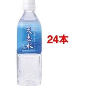 天恵水 42964 (500mL*24コセット)
