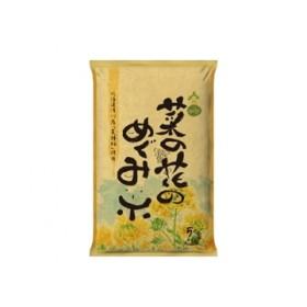 札幌加藤商店 【北海道】菜の花のめぐみ米 5kg