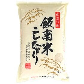 雲南農協 島根県産 飯南米コシヒカリ 5kg