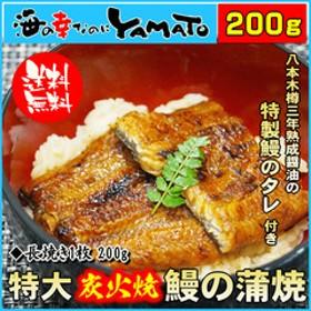 特大 鰻の蒲焼 長焼き1枚200g うなぎ ウナギ
