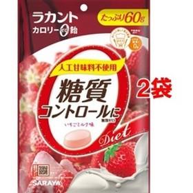 サラヤ ラカント カロリーゼロ飴 シュガーレス いちごミルク味 (60g*2コセット)