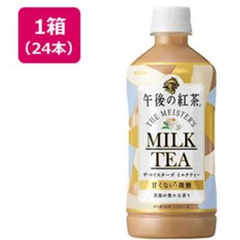 シヤチハタ午後の紅茶 ザ・マイスターズミルクティー 500ml24本F331847