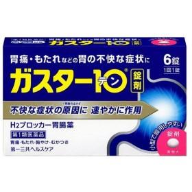 【スイッチOTC】【第1類医薬品】ガスター10 6錠 ※STEP6完了後2〜4日でのご発送予定。