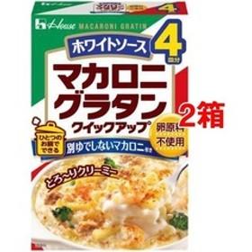マカロニグラタン クイックアップ ホワイトソース (160g(4皿分)*2箱セット)
