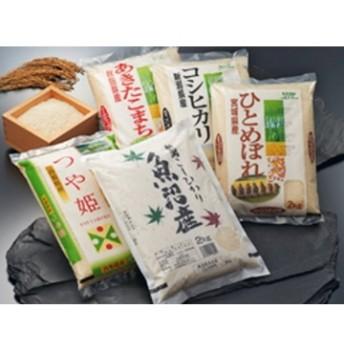 B49 銘柄米食べ比べセット(5種) 新潟県・山形県・秋田県・宮城県