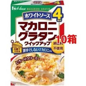 マカロニグラタン クイックアップ ホワイトソース (160g(4皿分)*10コ)