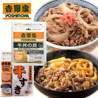 <吉野家>牛丼・牛すき10食セット[牛丼6食 & 牛すき4食]
