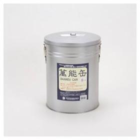 田中文金属 萬能缶 パチット8号 214261 【返品種別A】