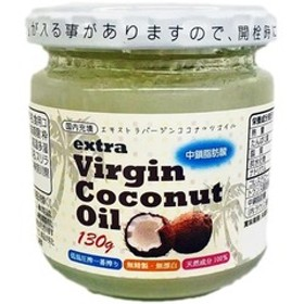 エキストラバージンココナッツオイル 少量サイズ (130g)